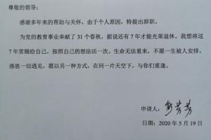 辞去职务走红的教师熊芳芳剩余七年退休留给自己